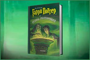 Новая коллекция: книги о Гарри Поттере