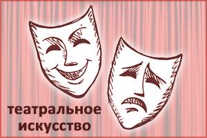 Ко всемирному дню театра — новая коллекция