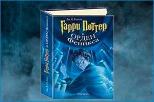 Собираем пятую книгу по Гарри Поттеру